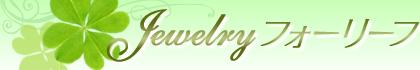 【フォーリーフ】ホワイトゴールド・ダイヤ リングなどのジュエリー通販専門店
